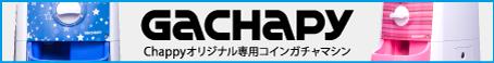 Chappyオリジナル専用コインガチャマシンGACHAPY(ガチャピー)