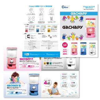 GACHAPY(ガチャピー)カタログ