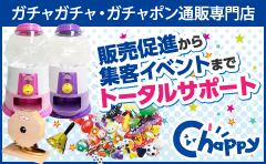ガチャガチャ・ガチャポン通販専門店 Chappy-net http://chappy-net.com/