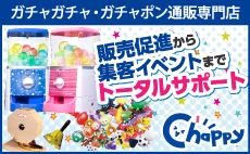 ガチャガチャ・カプセルトイ通販専門店 Chappy-net http://chappy-net.com/