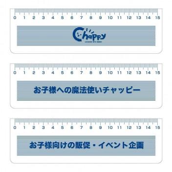 チャッピー_縞定規15cm