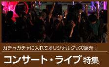 コンサート・ライブ特集