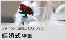 結婚式特集