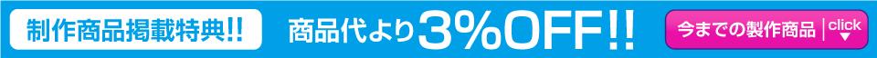 制作商品掲載で3%割引!