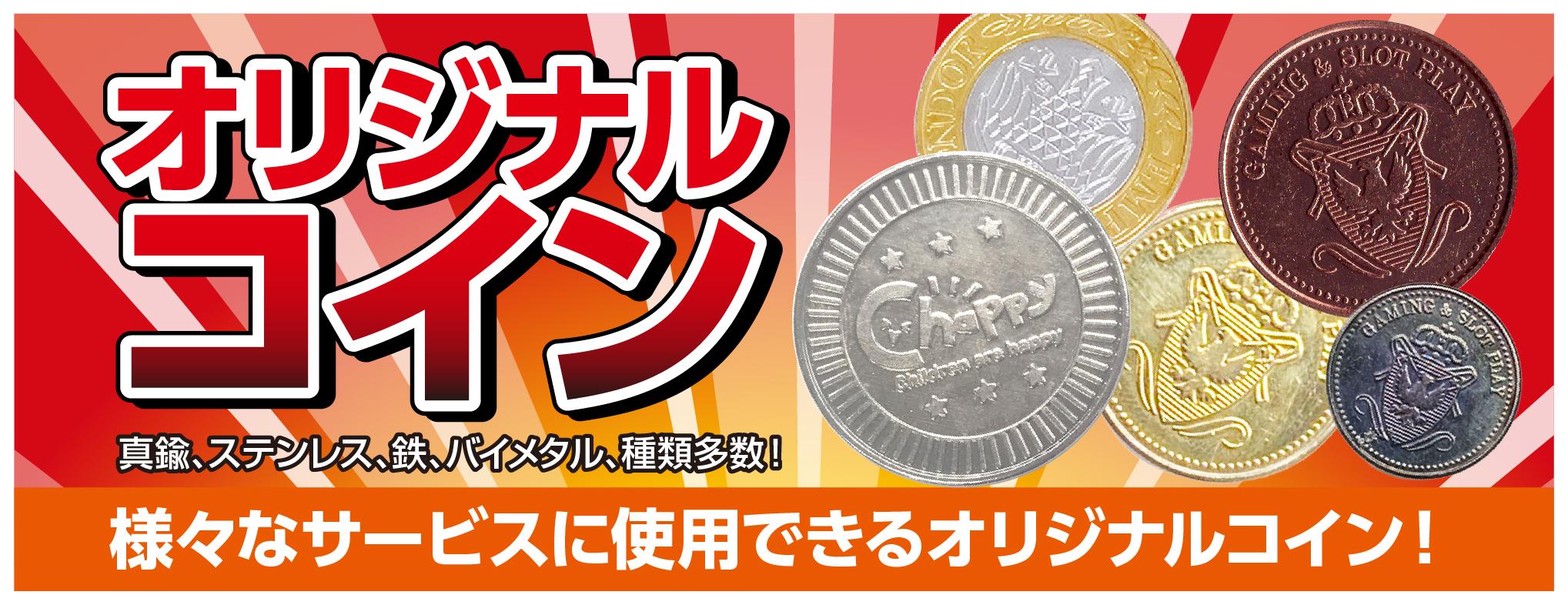 オリジナルコインの作成はこちらへ!