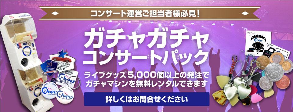 コンサート運営ご担当者様必見!ガチャガチャコンサートパック!5000個以上の発注でガチャマシンを無料レンタルできます。詳しくはお問合せ下さい